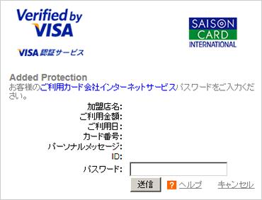 セゾン カード 3d セキュア